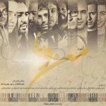 Amir Masoud - Mesle Oon Rooza