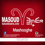 Masoud Sadeghloo - Mashooghe