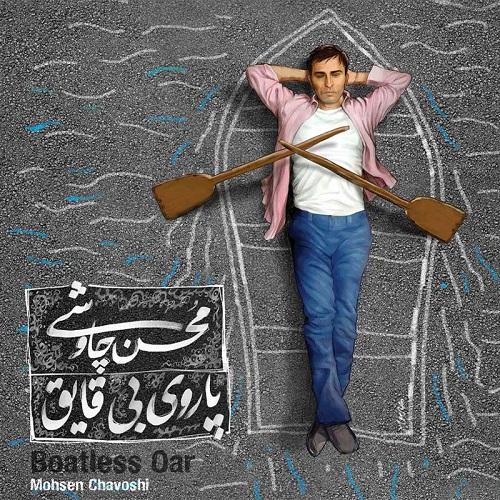 Mohsen Chavoshi – Kalanjar