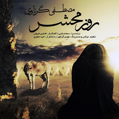 Mostafa Garnavi – Rooze Mahshar