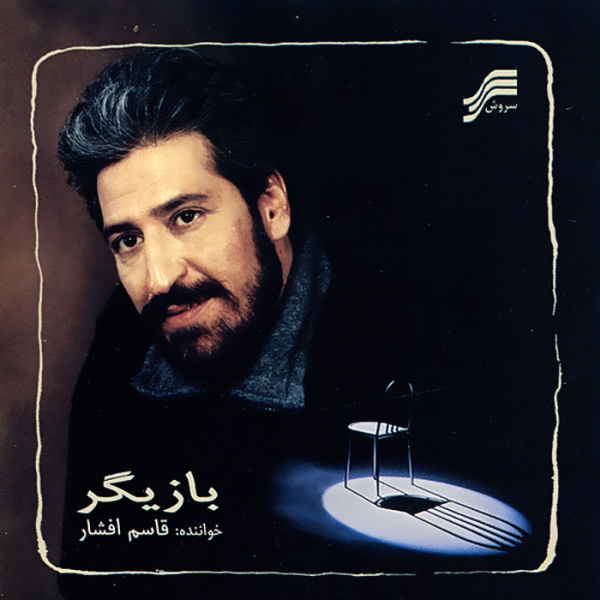 Ghasem Afshar – Bazigar