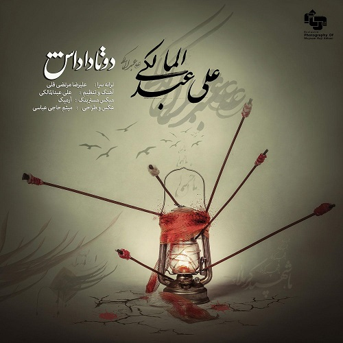 Ali Abdolmaleki – Do Ta Dadash
