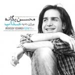 Mohsen Yeganeh - Azab ( New Version )