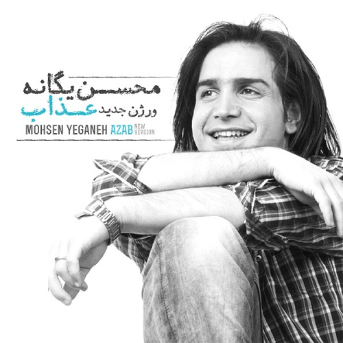 Mohsen Yeganeh - Azab ( New Version )