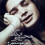 Mohsen Yeganeh - Dore Khodet Nacharkh