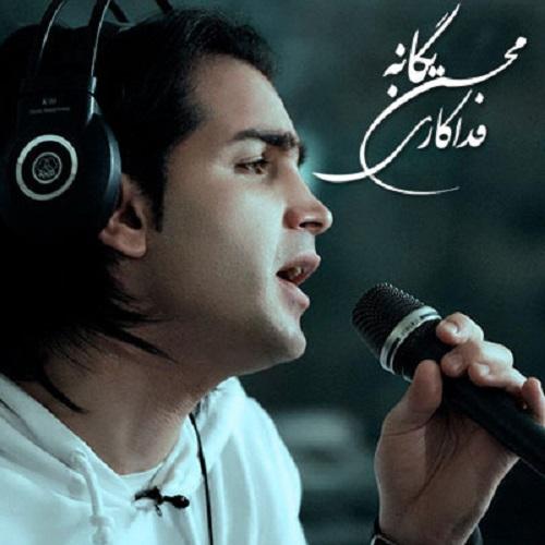 Mohsen Yeganeh - Fadakari