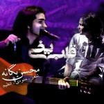Mohsen Yeganeh - Ghalbe Yakhi