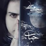 Mohsen Yeganeh - Beat Akhar