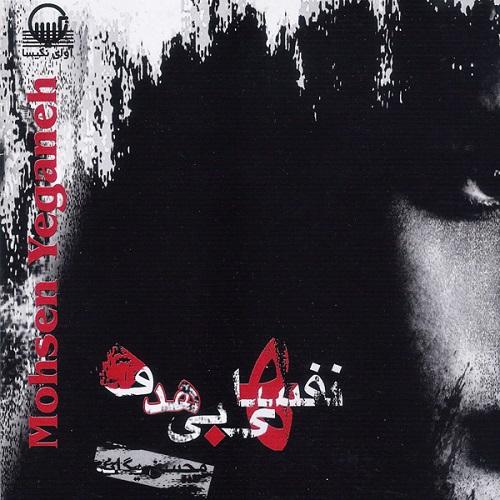Mohsen Yeganeh - Benevis Az Sare Khat