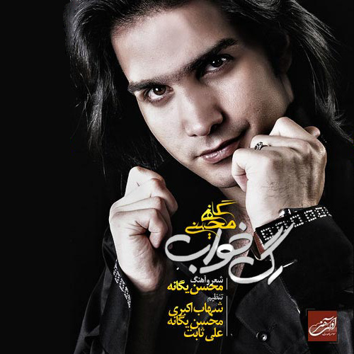 Mohsen Yeganeh - Do Rahi