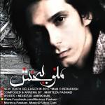 Morteza Pashaei - Mano Bebakhsh