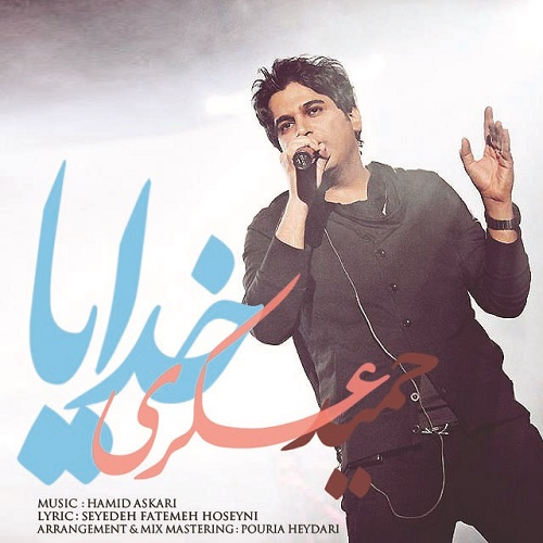 Hamid Askari – Khodaya