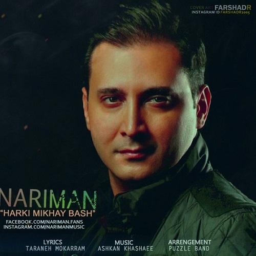 Nariman – Harki Mikhay Bash