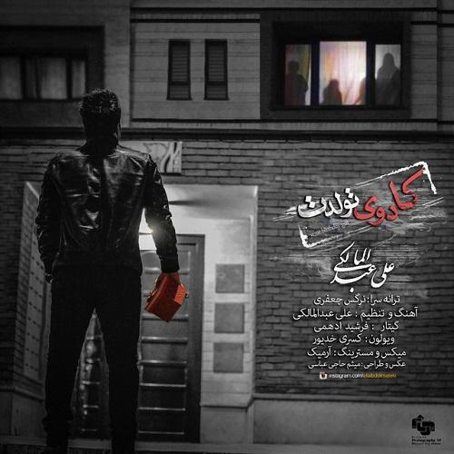Ali Abdolmaleki – Kadoye Tavallodet