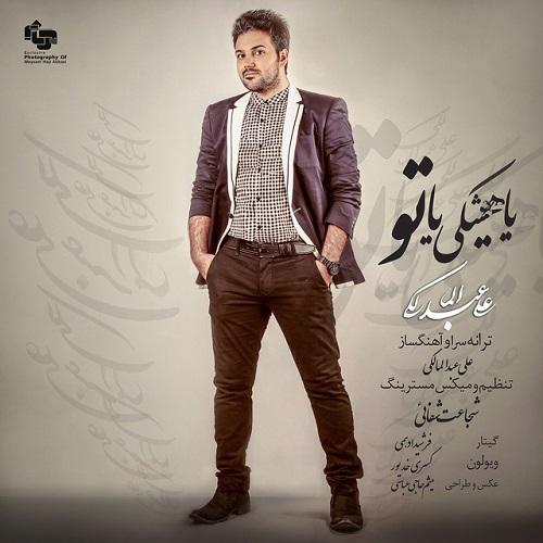 Ali Abdolmaleki – Ya Hishki Ya To