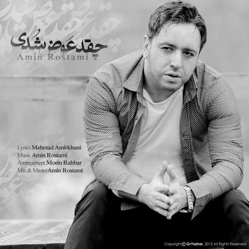 Amin Rostami – Cheghad Avaz Shodi