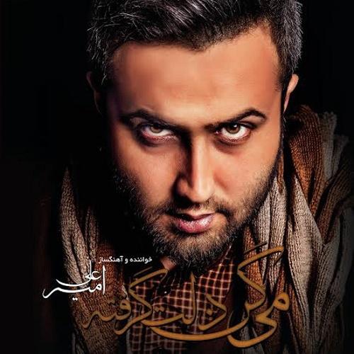 Amir Ali – Tamasha Nakon