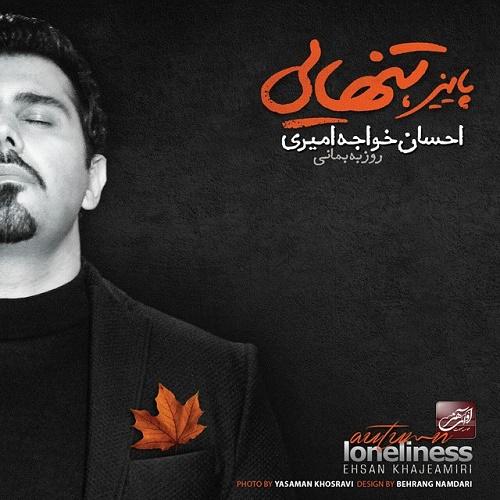 Ehsan Khajehamiri – Tanhaei