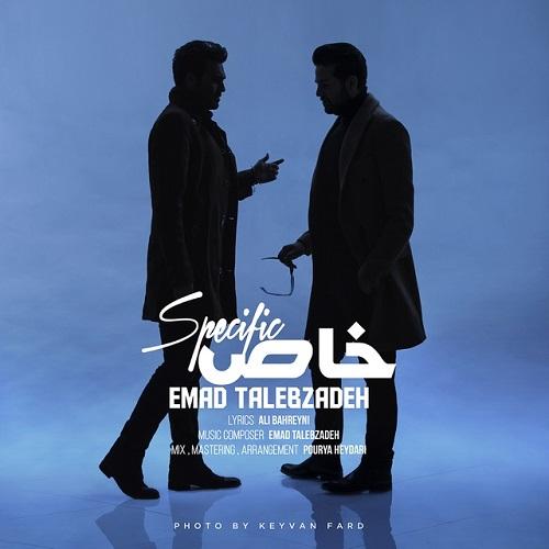 Emad Talebzadeh – Khas