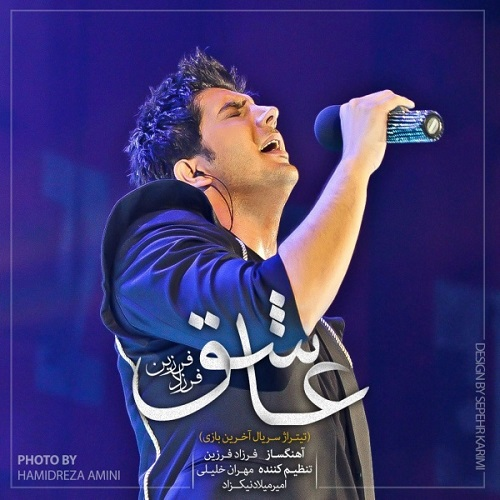 Farzad Farzin – Ashegh