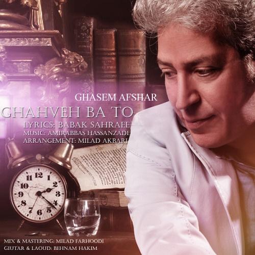 Ghasem Afshar - Ghahveh Ba To