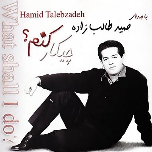 Hamid Talebzadeh - Gom Shodeye Man