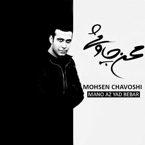 Mohsen Chavoshi - Kelide Estejabat ( Metal Version )