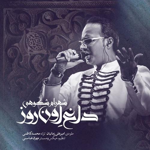 Shahram Shokoohi – Daghe Oun Rooz