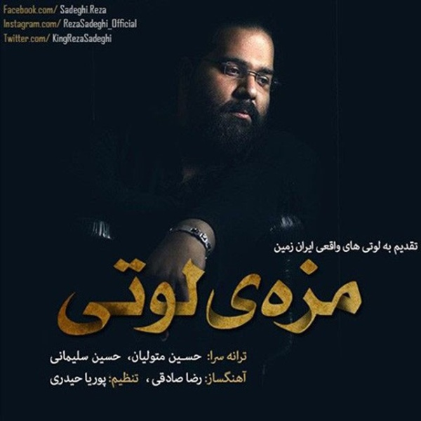 Reza Sadeghi – Mazeye Looti