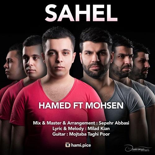 Hamed & Mohsen - Sahel