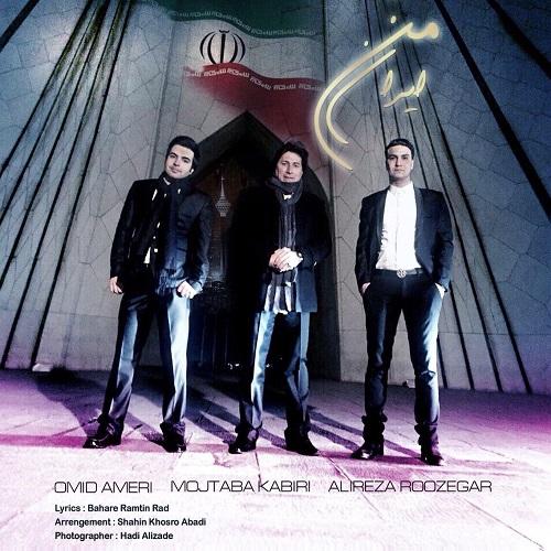 Omid Ameri Ft Mojtaba Kabiri & Alireza Roozegar - Irane Man