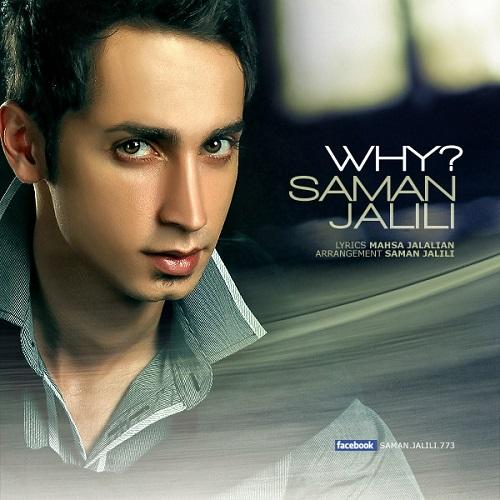 Saman Jalili – Chera