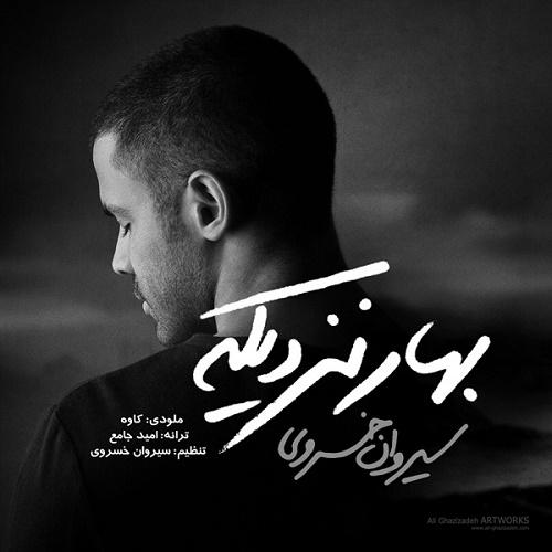Sirvan Khosravi – Bahar Nazdike