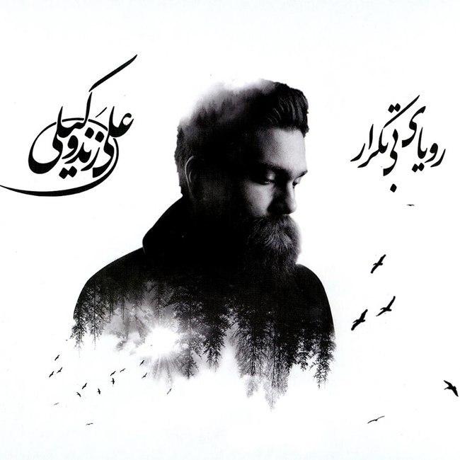Ali Zand Vakili - Royaye Bi Tekrar