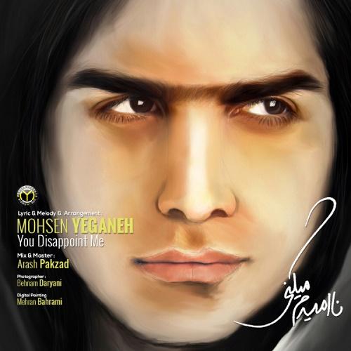 Mohsen Yeganeh - Na Omidam Mikoni