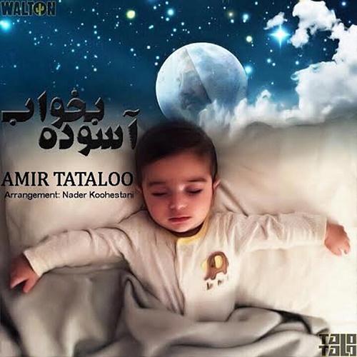 Amir Tataloo – Asoode Bekhab