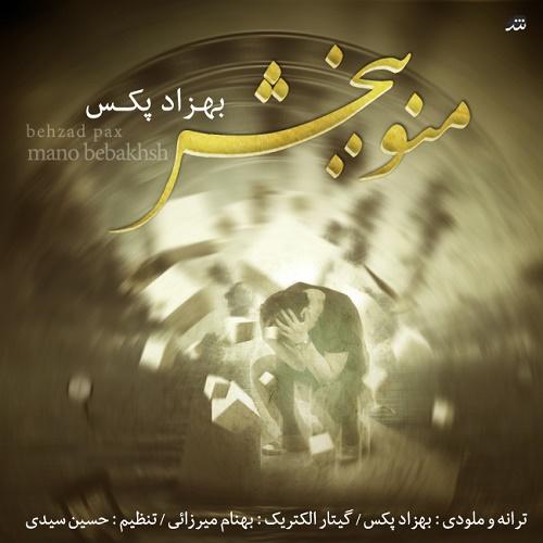 Behzad Pax – Mano Bebakhsh