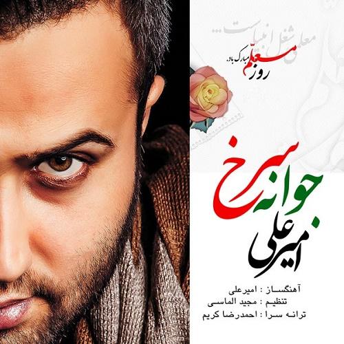 Amir Ali - Javaneh Sorkh