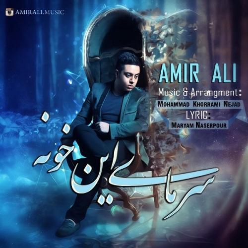 Amir Ali – Sarmaye In Khoone
