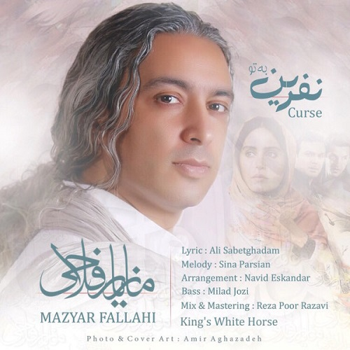 Mazyar Fallahi – Nefrin Be To