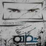 Mohsen Yeganeh – Negah