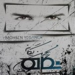 Mohsen Yeganeh - Divar