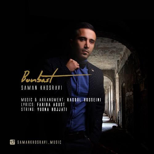Saman Khosravi – Bonbast
