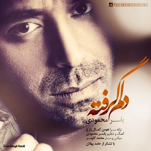 Yaser Mahmoudi – Delam Gerefte