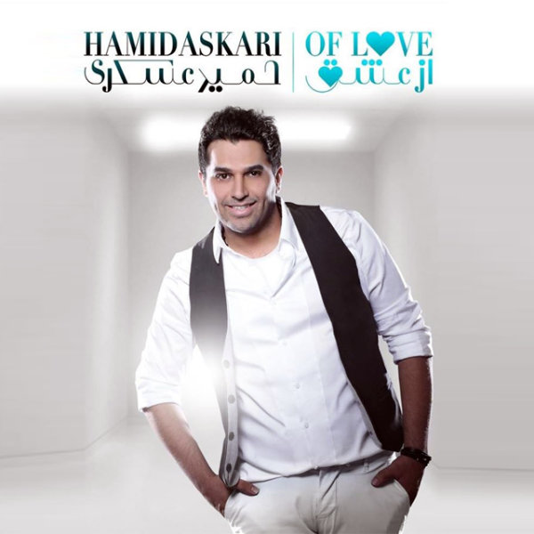 Hamid Askari – Ideal