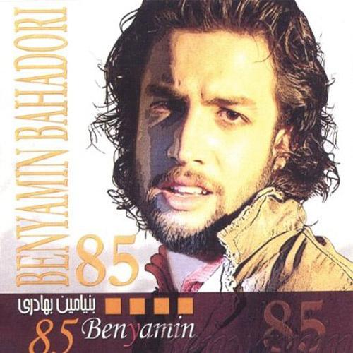 Benyamin Bahadori – Ashegh Shodam