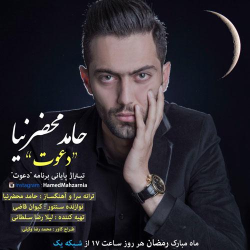 Hamed Mahzarnia – Davat
