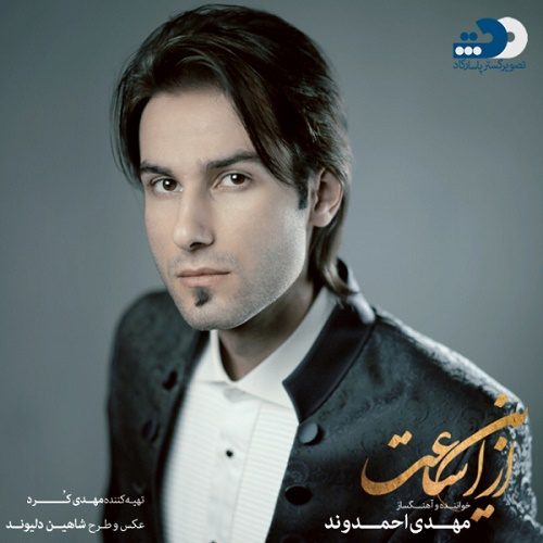 Mehdi Ahmadvand – Naghashi