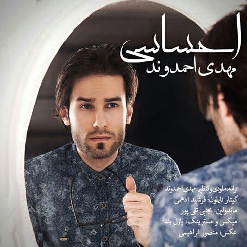 Mehdi Ahmadvand – Ehsasi