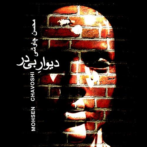 Mohsen Chavoshi – Divare Bi Dar